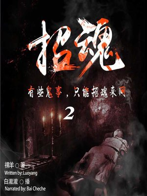 cover image of 招魂 2  (Spiritism 2)