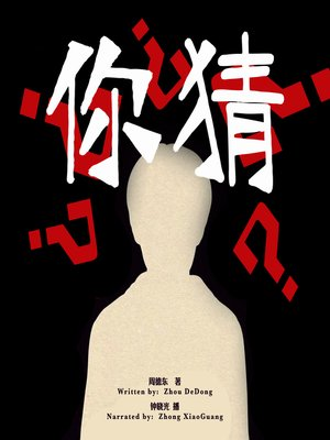 cover image of 你猜 (Guess What?)