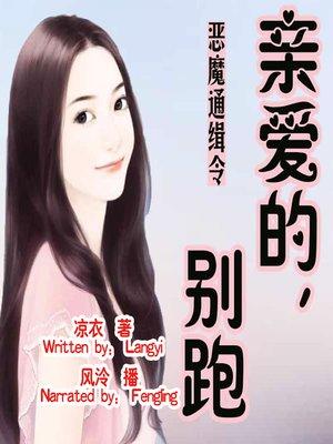 cover image of 恶魔通缉令:亲爱的,别跑 (Demon Warrant: Honey, Don't Run)