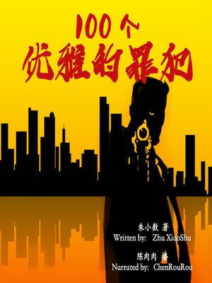 cover image of 100个优雅的罪犯 (100 Elegant Criminals)
