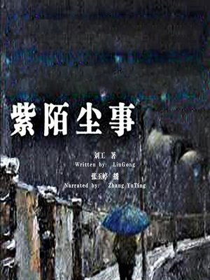 cover image of 紫陌尘事 (Stories in Nanjing)