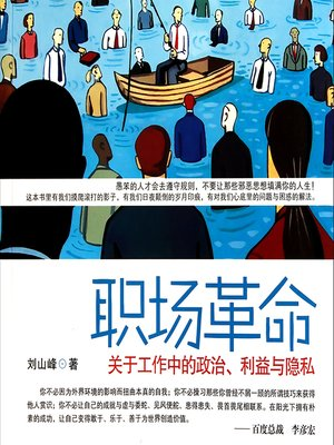 cover image of 职场革命 (A Revolution in the Workplace)