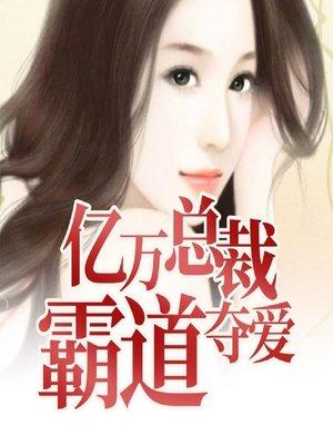 cover image of 亿万总裁,霸道夺爱 (Overbearing Love)