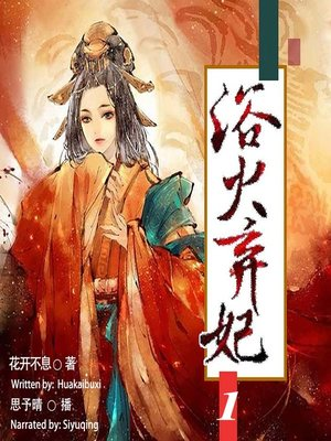 cover image of 浴火弃妃 1  (The Rebirth of the Abandoned Concubine 1)
