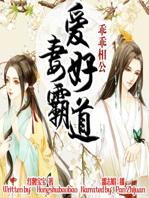 cover image of 乖乖相公:爱妻好霸道 (My Wife, My Boss)