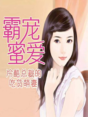 cover image of 霸宠蜜爱,冷酷总裁的吃货萌妻 (My Foodie Wife)