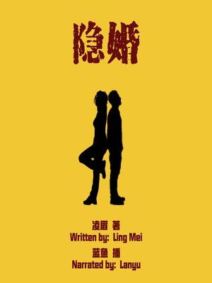 cover image of 隐婚 (Implicit Marriage)