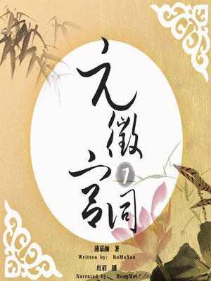 cover image of 元徵宫词 上 (The Palace Poem of Yuan Dynasty 1)