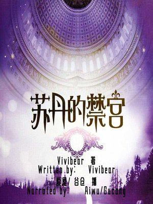cover image of 苏丹的禁宫 (Sudan's Forbidden Palace)