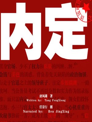 cover image of 内定 (The Predetermined Decision)