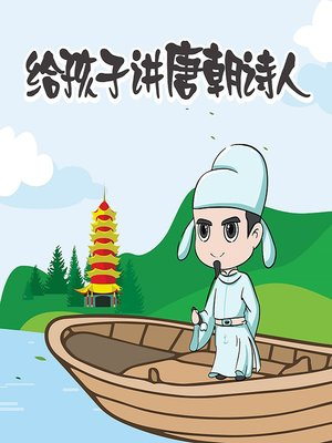 cover image of 给孩子讲唐朝诗人 (A Children's Guide to Tang Dynasty Poets)