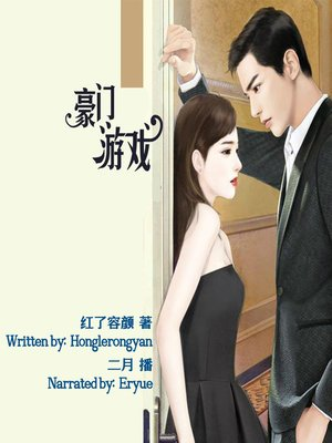 cover image of 豪门游戏 (Giants Game)