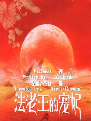 cover image of 法老王的宠妃 (The Pharaoh's Favored Wife)