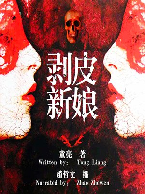 cover image of 剥皮新娘 (The Peeled Bride)