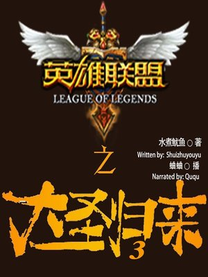 cover image of 英雄联盟之大圣归来 3  (The League of Heroes)