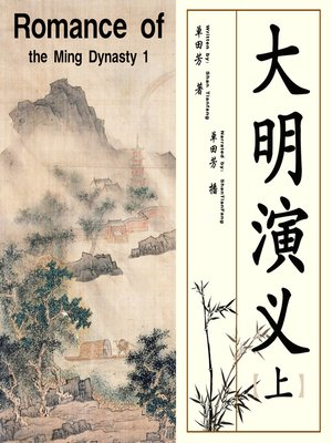 cover image of 大明演义 1 (Romance of the Ming Dynasty 1)