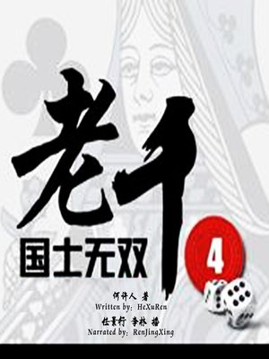 cover image of 老千 4:国士无双 (The Conman 4: The Best of the Best)