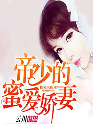 cover image of 帝少的蜜爱娇妻 (The Sweet Wife)