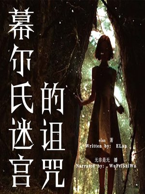 cover image of 幕尔氏迷宫的诅咒 (Curse of the Mou Maze)