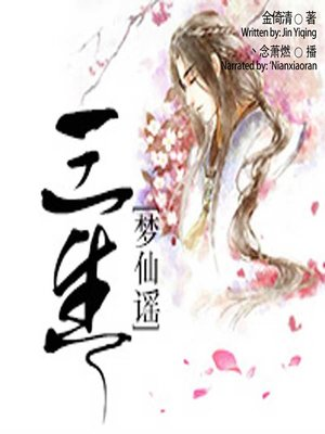cover image of 三生 (The Three Lives)