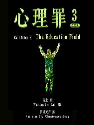 cover image of 心理罪 3:教化场 (Evil Mind 3: The Education Field)