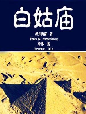 cover image of 白姑庙 (Bai Gu Temple)