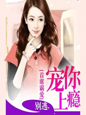 cover image of 首席霸爱:别逃,宠你上瘾 (You Can't Run)