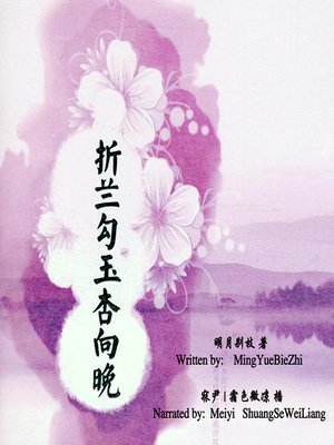 cover image of 折兰勾玉杏向晚 (Three People's Love)