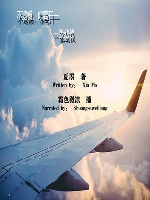 cover image of 不遗憾,你离开:张幼仪 (I Am Not Sorry for Your Leaving)