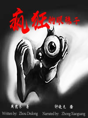 cover image of 疯狂的眼珠子 (Crazy Eyeballs)