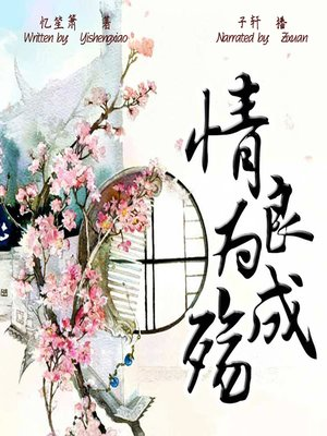 cover image of 情良为成觞 (Love Is Not Enough Even to death)