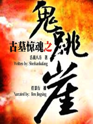 cover image of 古墓惊魂之鬼跳崖 (Confession of the Grave Robber: Ghost Jumping off the Cliff)