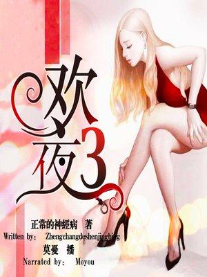 cover image of 欢夜 下 (Bright Night 3)