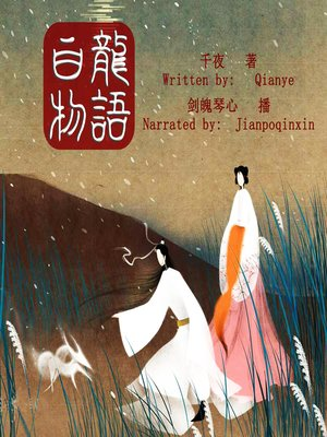 cover image of 白龙物语 (The White Dragon)