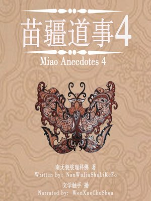 cover image of 苗疆道事 4 (Miao Anecdotes 4)