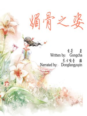 cover image of 媚骨之姿 (The Charming Posture)