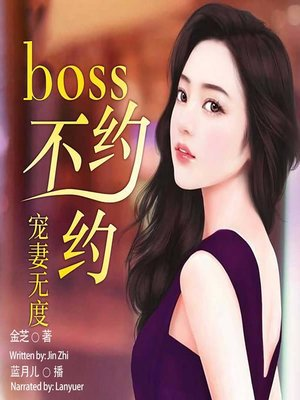 cover image of 宠妻无度 (Excessive Spoil to Wife)