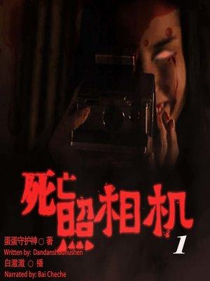 cover image of 死亡照相机 1  (Death Camera 1)