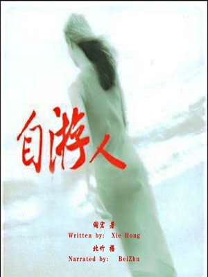 cover image of 自游人 (The Trackman)
