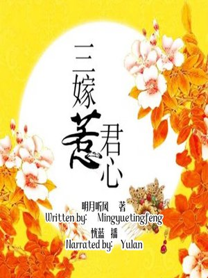cover image of 三嫁惹君心 (Marry You for Three Times)