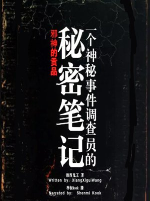 cover image of 一个神秘事件调查员的秘密笔记 1:邪神的贡品 (Secret Note by a Mystery Investigator 1: Tribute to the Cult)