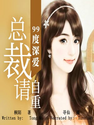 cover image of 99度深爱 (99 Degree Deep love)