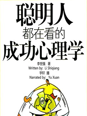 cover image of 聪明人都在看的成功心理学 (The Psychology of Success that Smart People Reading)