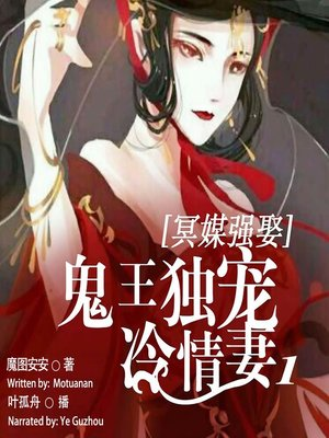 cover image of 冥媒强娶,鬼王独宠冷情妻 1  (The Ghost King who Dotes on the Cheerless Wife 1)