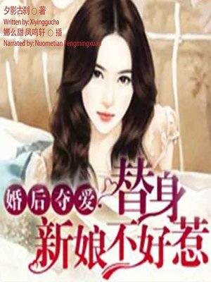 cover image of 婚后夺爱,替身新娘不好惹  (Love After Marriage)