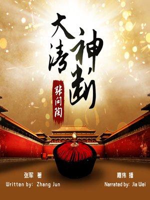 cover image of 大清神断张问陶 (Detective Zhang Wentao )
