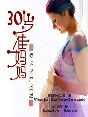 cover image of 30岁准妈妈必读孕产圣经 (Maternity Bible For Mother-To-Be at 30)