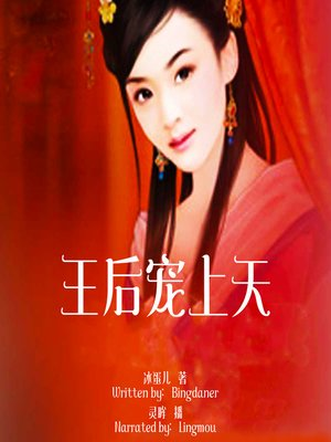 cover image of 王后宠上天 (The Spoiled Queen)