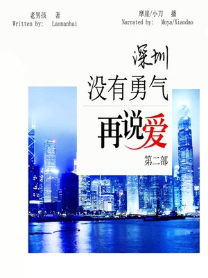 cover image of 深圳,没有勇气再说爱 2 (There Is No Love in Shenzhen 2)