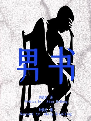 cover image of 男书 (Dreadful Stories From A Man)